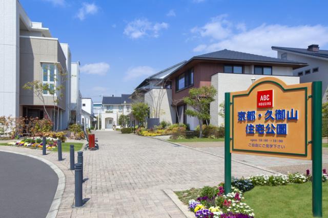 ABCハウジング 京都・久御山住宅公園
