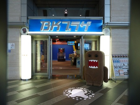 NHK大阪放送局(エヌエイチケイ大阪放送局) BKプラザ