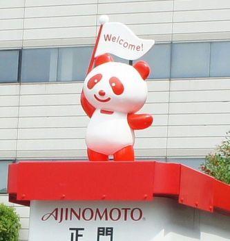 味の素株式会社 川崎工場