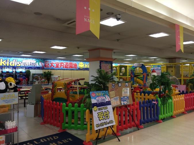 kid's US.LAND 紫波NACS店