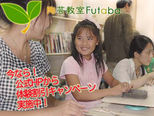 陶芸教室Futaba(自由に選べる!陶芸体験)