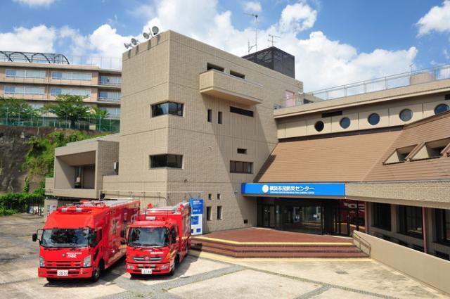 横浜市消防局横浜市民防災センター