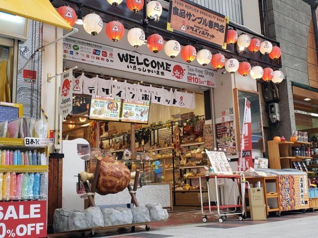 食品サンプル専門店 デザインポケット 大阪本店