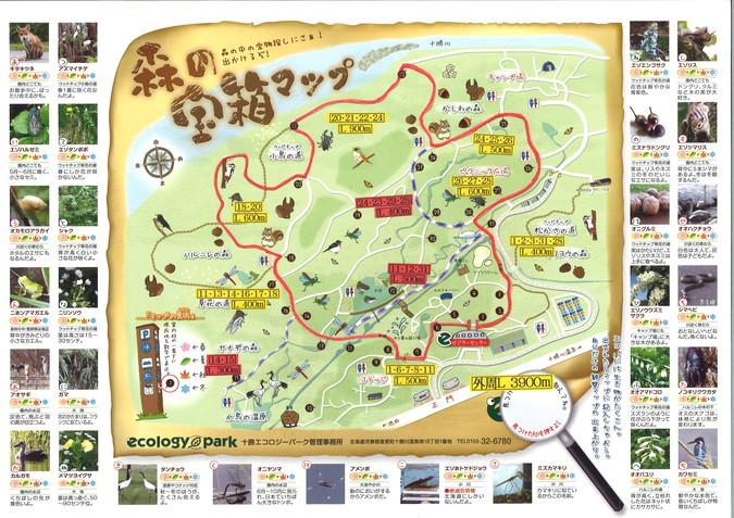 北海道立十勝エコロジーパーク |...