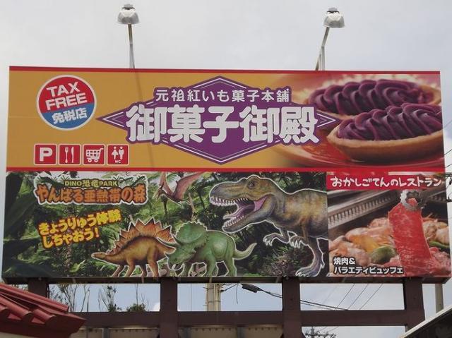 DINO恐竜PARK やんばる亜熱帯の森(御菓子御殿 名護店)