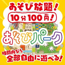 あそびパーク サンエー経塚シティ店