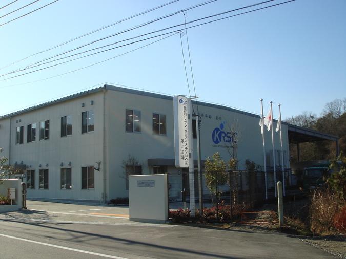 関西リサイクルシステムズ株式会社 第二工場