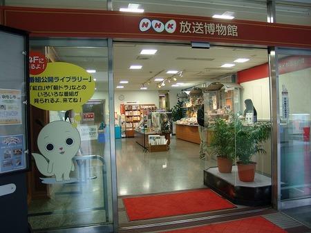 NHK放送博物館(エヌエイチケイ放送博物館)