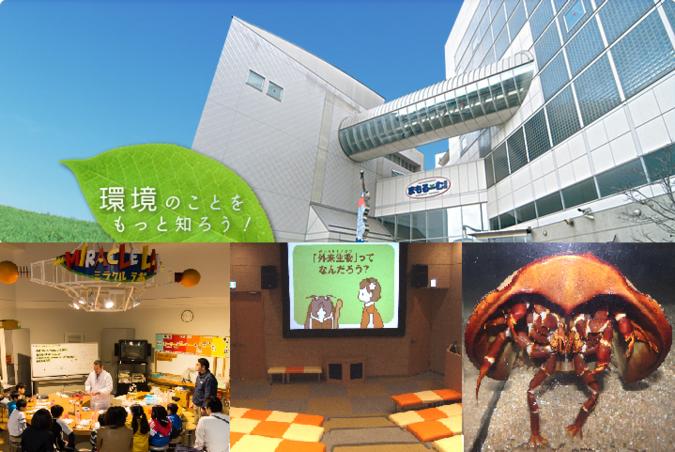 福岡市保健環境学習室 まもるーむ福岡