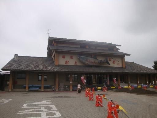 イヨボヤ会館・鮭公園(サーモンパーク)