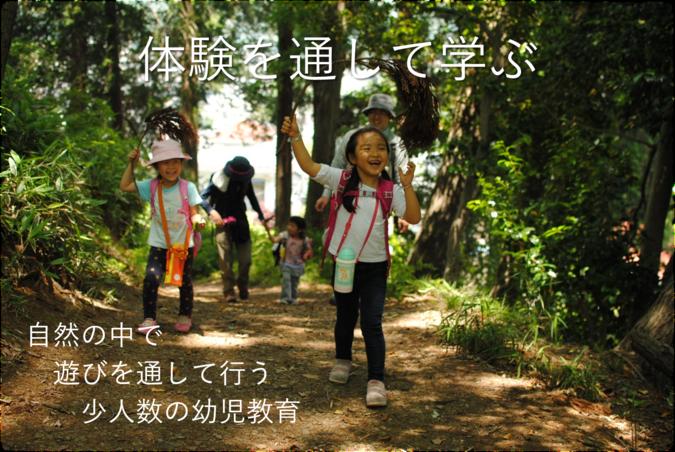 森のようちえん -浅川小学校-