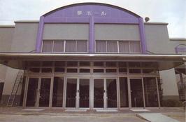 新温泉町夢ホール