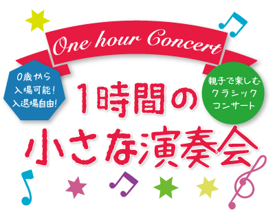 One hour Concert~音楽ってな〜に~