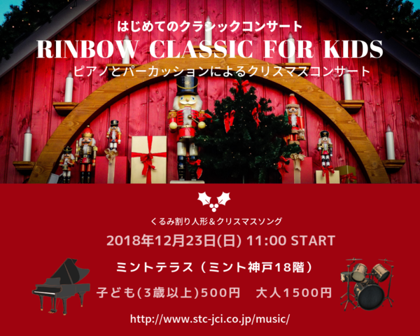 RAINBOW CLASSIC FOR KIDSーX'masー