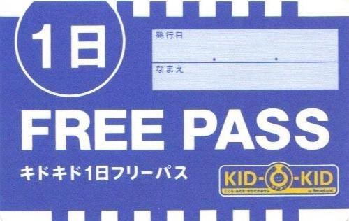 pass1day