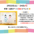 ⭐️2月22日・24日限定イベント⭐️