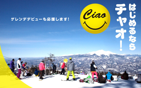 御岳 スノー リゾート チャオ