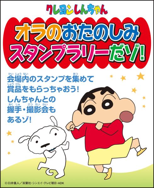 無料クレヨンしんちゃんスタンプラリー板橋高島平ハウジングステージ