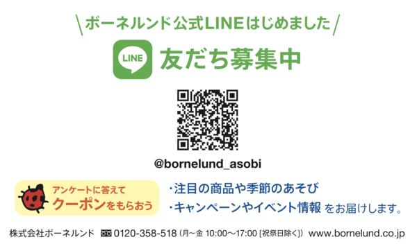 【お得なクーポンあり】LINEお友だち募集中!