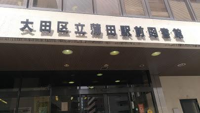 大田 区 図書館