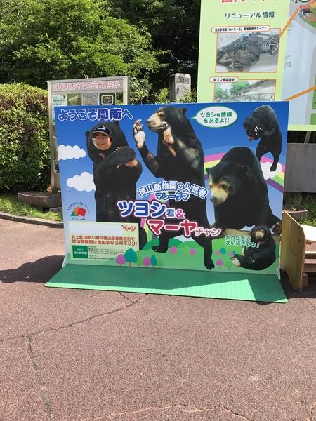 動物園 徳山 徳山動物園の入場料を半額にする裏ワザ!提携割引施設も多数あり!