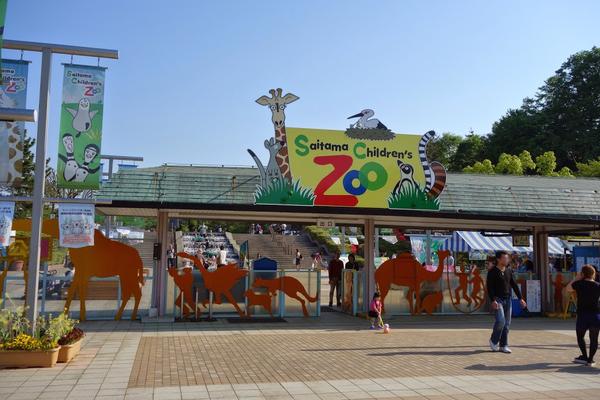 埼玉 自然 動物 公園