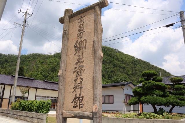 高畠町郷土資料館