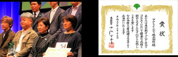 小池百合子都知事より表彰状を授与 :3月25日 千代田区 東京国際フォーラム
